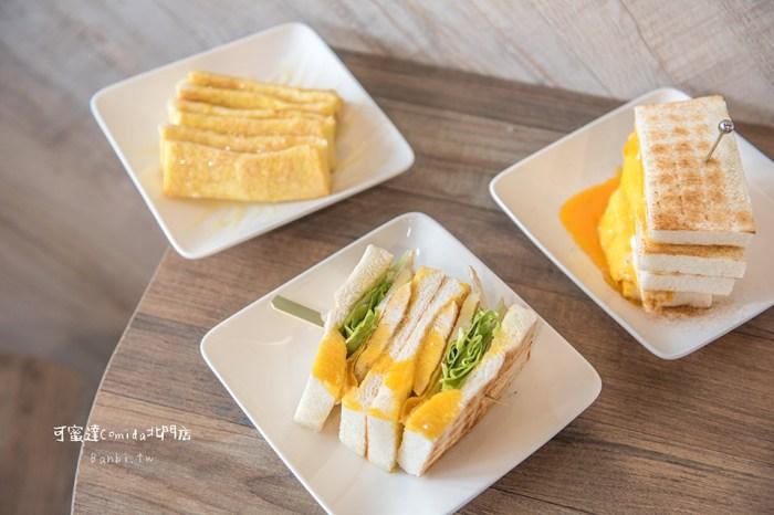 台北早餐:可蜜達Comida北門店 好吃誘人半熟起士肉蛋烤吐司、嗜辣者必吃鬼椒雙重奏