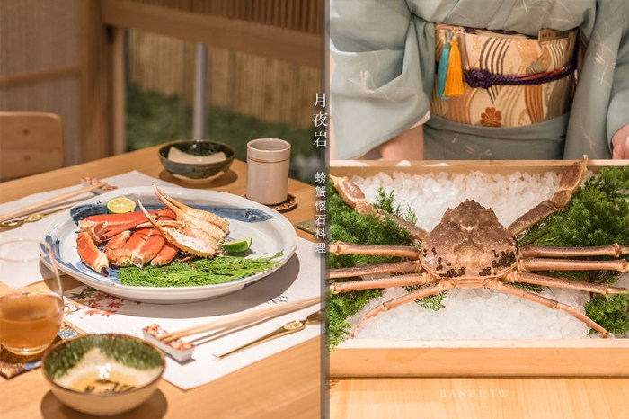 台北月夜岩:活帝王鱈場蟹懷石日本料理,多種吃法、絕對新鮮的極致美味
