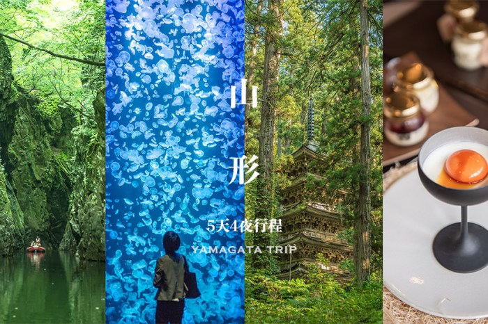 東北山形自由行5天4夜好玩行程:上山溫泉、採水果、鶴岡水族館、羽黑山巡禮、最上川遊船美景