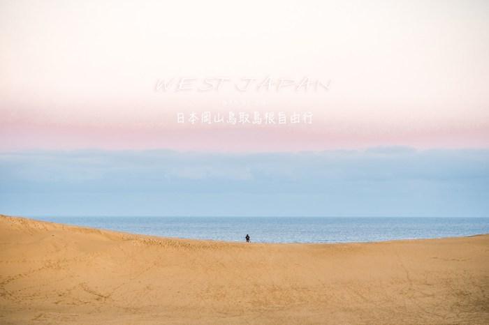 日本岡山鳥取島根自由行:出雲大社許願、鳥取沙丘、找鬼太郎柯南、岡山貓島
