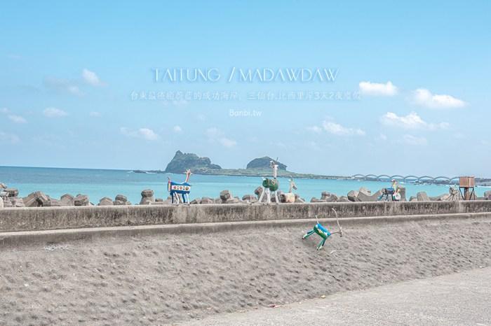 台東三仙台.比西里岸3天2夜度假-最療癒蔚藍海岸,景點與海鮮美食、住宿整理
