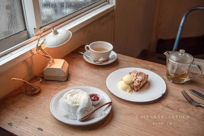 神戶美食cafe&bar anthem:4樓咖啡館的紗布起司蛋糕,好吃的把內心也一起融化
