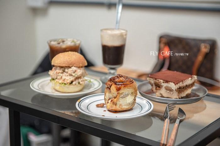 Fly Cafe:台北超好吃蒼蠅哥肉桂捲、豪邁滿餡鮪魚三明治,濃郁肉桂味攻勢,排隊也想吃到