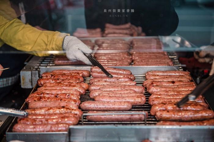 台北泉州街黃家香腸:排隊也要吃的現烤香腸,絕搭吃法蚵仔麵線+佳鑫金桔檸檬