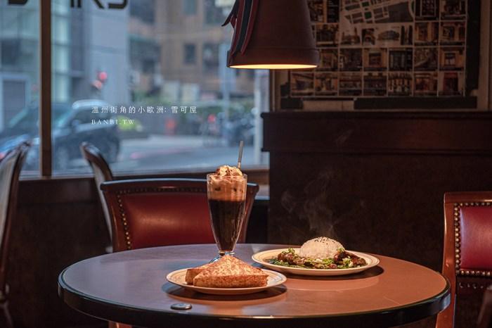 台北雪可屋咖啡館:公館溫州街角的小歐洲,來份炸豆腐、簡餐、法吐和一杯維也納咖啡