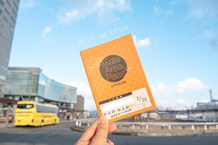 岩手交通省錢玩法:岩手地區通票Iwate Area Pass,巴士、電車、住宿、租車、餐廳優惠折扣