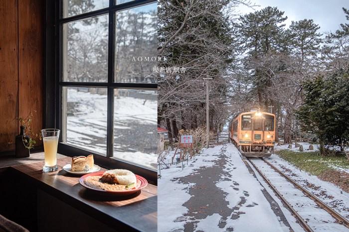 喫茶店駅舍 青森津輕鐵道車站咖啡館:暖爐列車、青森蘋果咖哩與蘋果派,昭和時光和一世紀閑靜