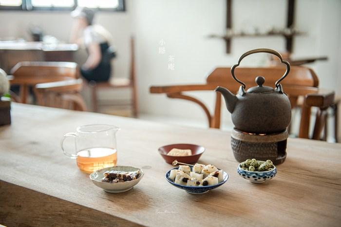 台北東門:小隱茶庵,城中秘境茶館預約午茶解離煩囂,不喝咖啡的選擇