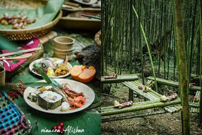 嘉義旅遊 阿里山藍色部落里佳秘境:深入竹林餐桌美食,美的不真實/mazeo品嚐阿里山的饗宴
