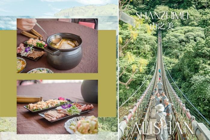 阿里山美食:山之美景觀餐廳,達娜伊谷山林風景下嚐鄒族美食、隱藏版金黃色雞湯