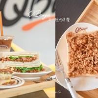 Q Burger 台北不限時早午餐:肉鬆控推薦!滿滿肉絲純真肉鬆系吐司、蛋餅、厚片
