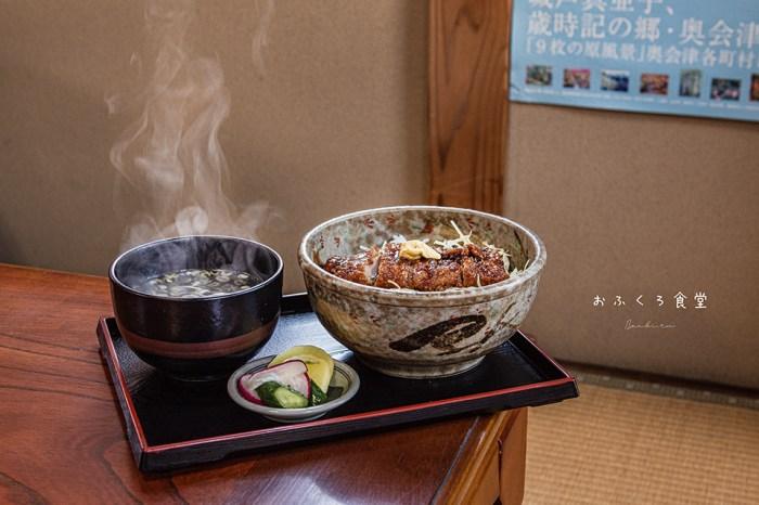 奧會津おふくろ Ofukuro食堂-醬汁豬排丼飯是日本媽媽之味,尋訪只見線會津川口的溫暖美食