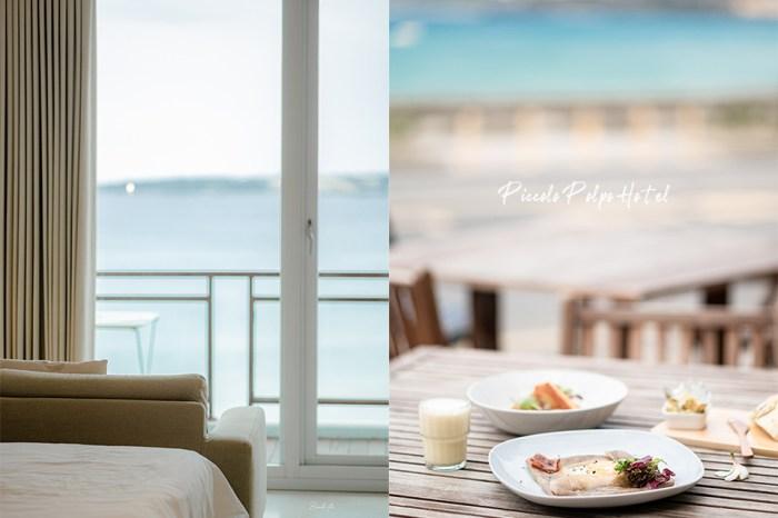 墾丁住宿推薦:迷路小章魚小旅館 南灣大海與海景早餐,看海享受度假旅行最美的樣子