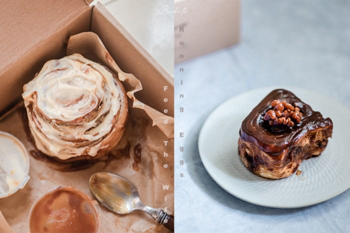 肉桂捲宅配:胖死我太太+呼叫老吳工作室,等3個月訂購焦糖肉桂捲禮盒是什麼邪惡味道?