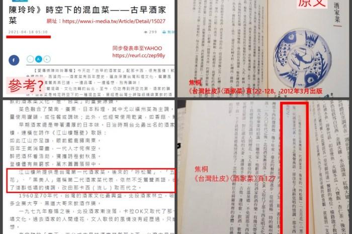 疑點比對:陳玲玲》時空下的混血菜—古早酒家菜 焦桐老師的著作?