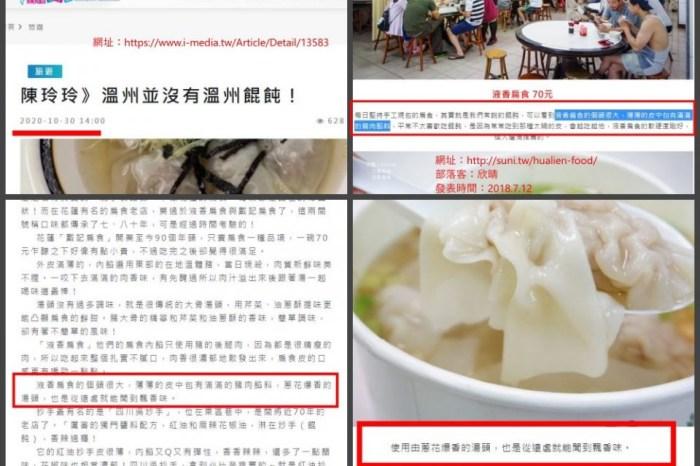 疑點比對:陳玲玲》溫州並沒有溫州餛飩 23篇文章內容出現了?