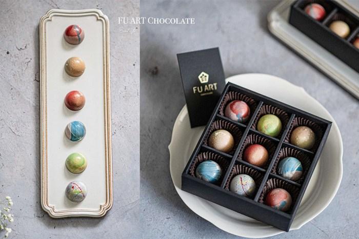 台灣巧克力推薦:釜 FU ART Chocolate極美彩色精品巧克力禮盒,豐富味道好吃驚喜