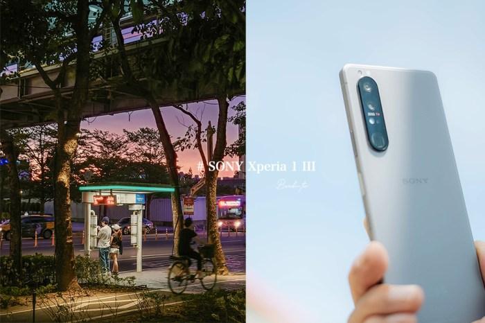 Sony Xperia 1 III 5G手機:生活旅行更隨心紀錄,3鏡頭相機拍遠拍近、追蹤對焦連拍捕捉
