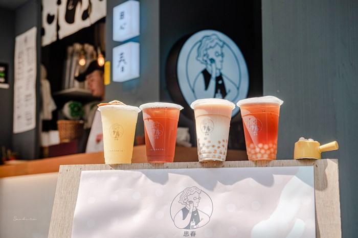 東區飲料店:思春大安總店 柔順茶香、清爽果茶,和韓國重磅奶茶陪伴日常