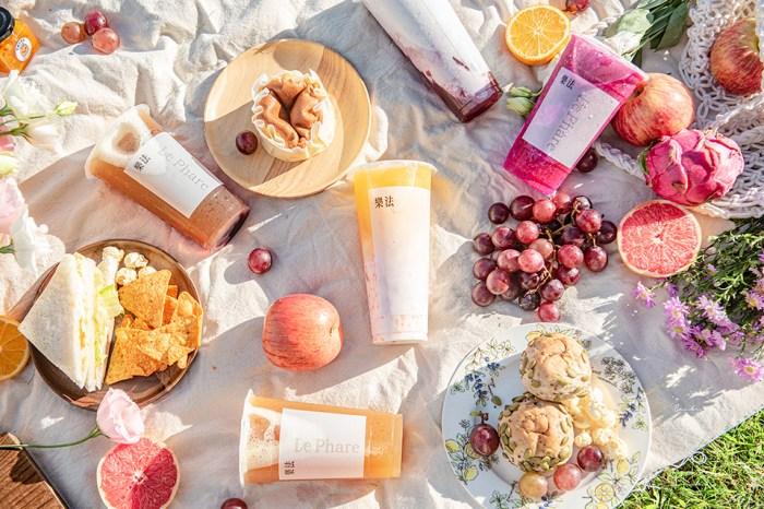 飲料店推薦:樂法Le Phare新品葡萄系列好喝的想回購,果汁、茶清爽鮮果系手搖飲