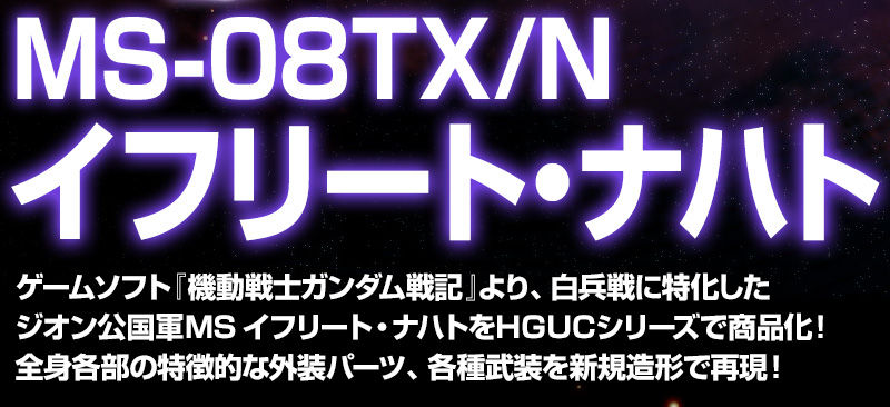 new release bandai gundam gunpla plastic model kit premium limited 1/144 HGUC Efreet Nacht MS-08 TX/N