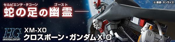 new release bandai gundam gunpla plastic model kit premium limited 1/144 HGUC XM-X0 Crossbone Gundam X-0