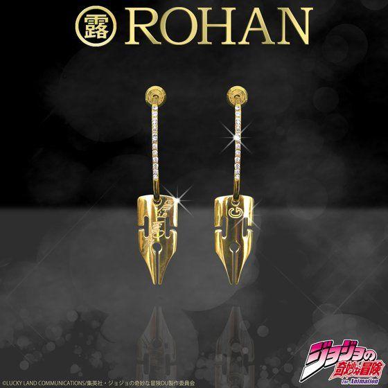 岸辺露伴 ROHAN's G-pen accessory(Gペンピアス) アニメ・キャラクターグッズ新作情報・予約開始速報