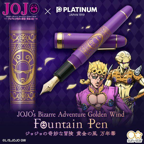 ジョジョの奇妙な冒険 黄金の風 万年筆 アニメ・キャラクターグッズ新作情報・予約開始速報
