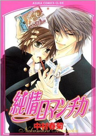 e Junjou Romanchika (Pure-Hearted Romantica) de Shungiku Nakamura.