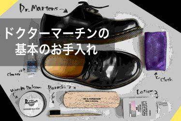 【靴磨き初心者必見!】ドクターマーチン基本の手入れ方法について解説