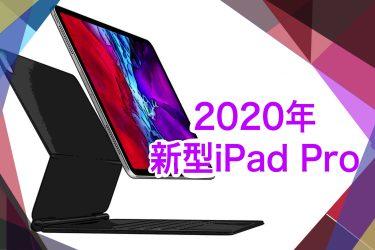 ついにキタ!2020年新型iPad Proは2眼カメラ?マイクもキーボードも大進化