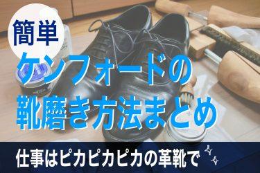 ケンフォードの靴磨きを完全解説!【必要な道具から具体的な方法まで】