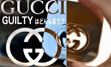 【香水】GUCCI GUILTY(ギルティ)はどんな香り?【レビュー】