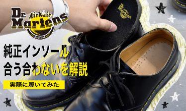 純正インソールが合わないドクターマーチンに注意!靴擦れの原因にも【実際に履いてみた】
