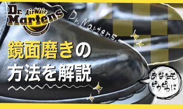 【これだけ見ればOK】ドクターマーチンの鏡面磨きの方法を解説!