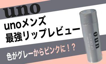 unoのメンズ最強リップレビュー!色がグレーからピンクに変化する!?
