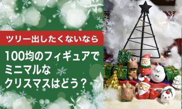 【ツリー出したくない】なら100均のフィギュアでミニマルなクリスマスはどう?