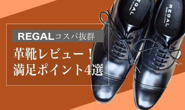 【実際に購入】REGALの革靴レビュー!満足ポイント4選【コスパ抜群】