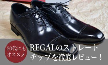 【20代にもオススメ】リーガルのストレートチップを徹底レビュー【革靴】