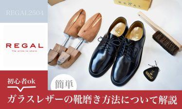 【リーガル2504】簡単!ガラスレザーの靴磨き方法について解説【初心者OK】