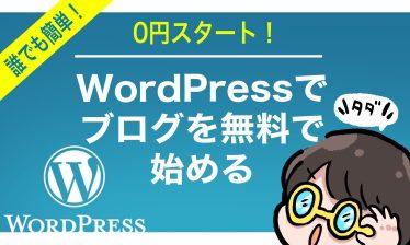 【0円スタート】ワードプレスでブログを無料で始める方法【誰でもできる】