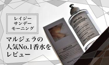 【レイジーサンデーモーニング】マルジェラの人気No.1香水をブログでレビュー