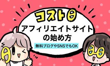 コスト0!!アフィリエイトの始め方【無料ブログやSNSでもOK】