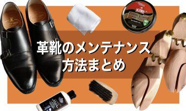 『革靴のメンテナンス方法』まとめ|靴磨きのやり方・コバ・ソール・鏡面磨きも