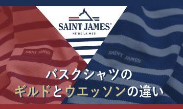 """【SAINT JAMES】実は""""ギルド""""と""""ウエッソン""""が同じものって知ってた?"""
