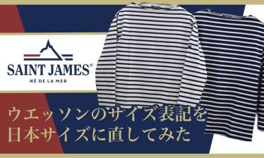 セントジェームス ウエッソンのサイズ表記を日本サイズに直してみた【サイズ感バッチリ】