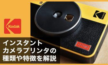 【コダック】インスタントカメラプリンターについて種類や特徴を解説