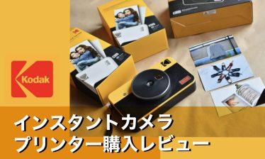 【コダック】インスタントカメラプリンターを購入!正直にレビューしてみる