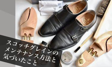 【靴磨き】スコッチグレインのメンテナンス方法と気づいたこと