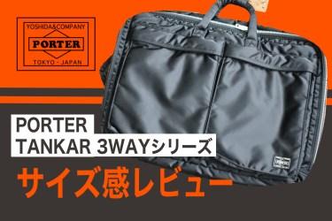PORTER TANKER 3WAYシリーズのサイズ感について|S・M・Lサイズはどれがおすすめ?